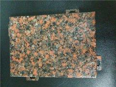 仿花岗岩石纹铝单板