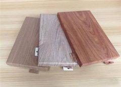 装饰木纹铝单板